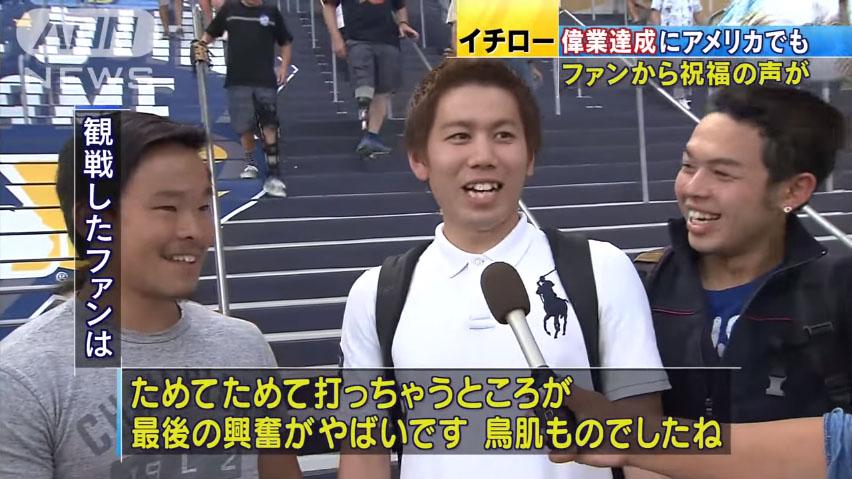 0706_Ichiro_Suzuki_nichibei_saita_hit_4257_20160616_top_00.jpg