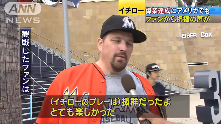 0706_Ichiro_Suzuki_nichibei_saita_hit_4257_20160616_top_06.jpg