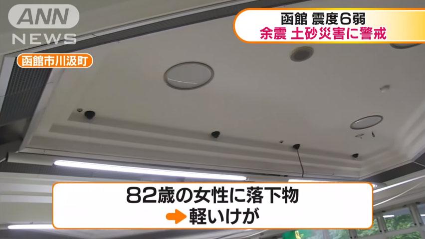 0708_Hokkaido_Hakodate_shindo_6_20160617_top_07.jpg