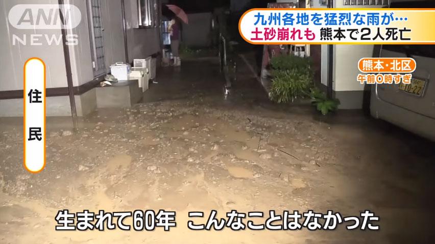 0709_Kyusyu_Kumamoto_ooame_20160621_top_11.jpg