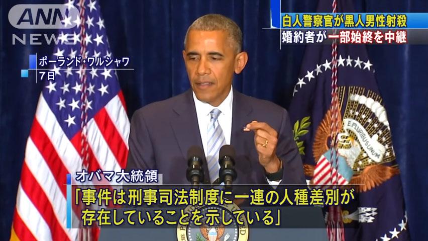 0720_USA_kokujin_syasatsu_boudou_20160708_top_06.jpg