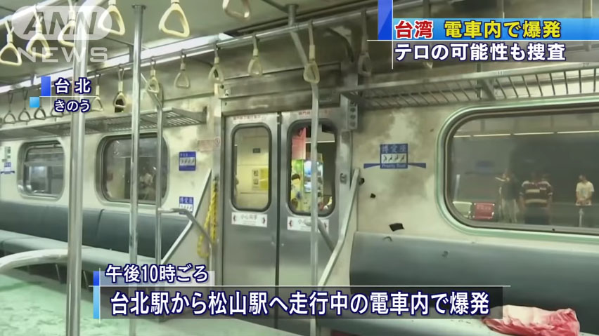 0721_Taiwan_metro_bakuhatsu_20160708_top_01.jpg