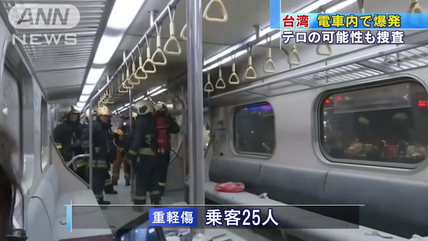 0721_Taiwan_metro_bakuhatsu_20160708_top_02.jpg