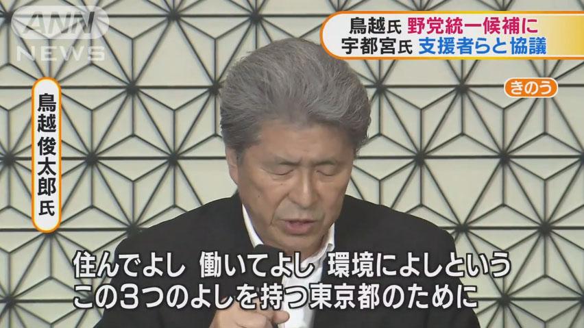 0723_Tokyo_chiji_senkyo_20160707_top_01.jpg
