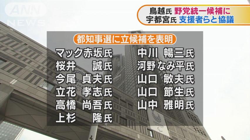0723_Tokyo_chiji_senkyo_20160707_top_09.jpg