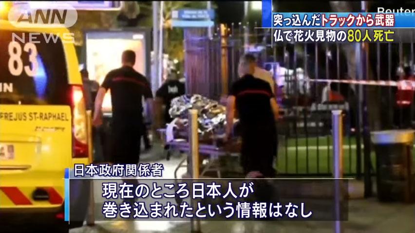 0726_France_Nice_terrorism_Quatorze_Juillet_20160715_top_05.jpg