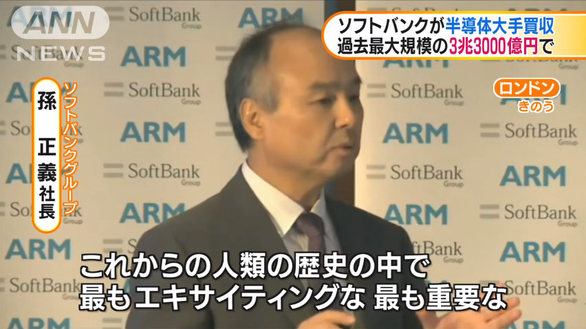 0728_softbank_ARM_MA_20160719_top_01.jpg