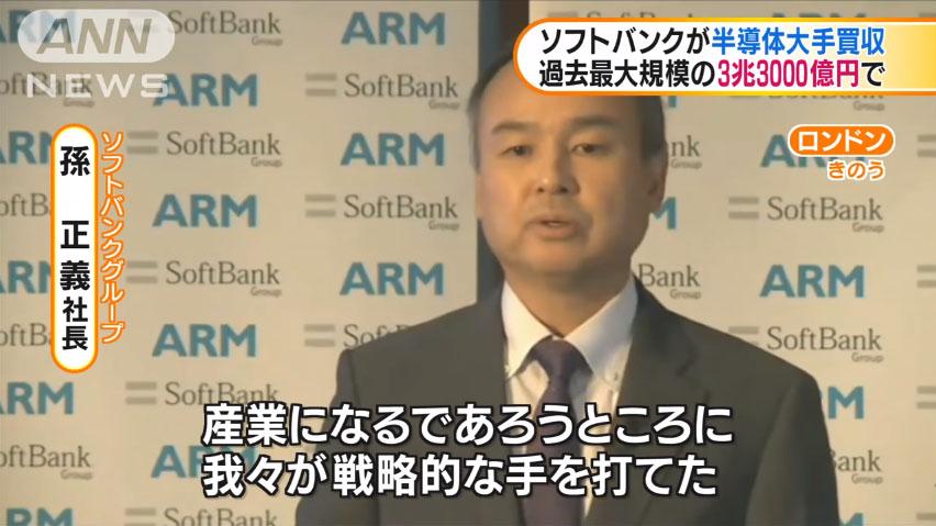 0728_softbank_ARM_MA_20160719_top_02.jpg