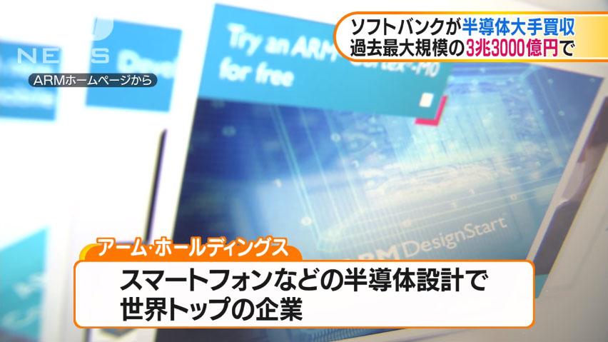 0728_softbank_ARM_MA_20160719_top_03.jpg