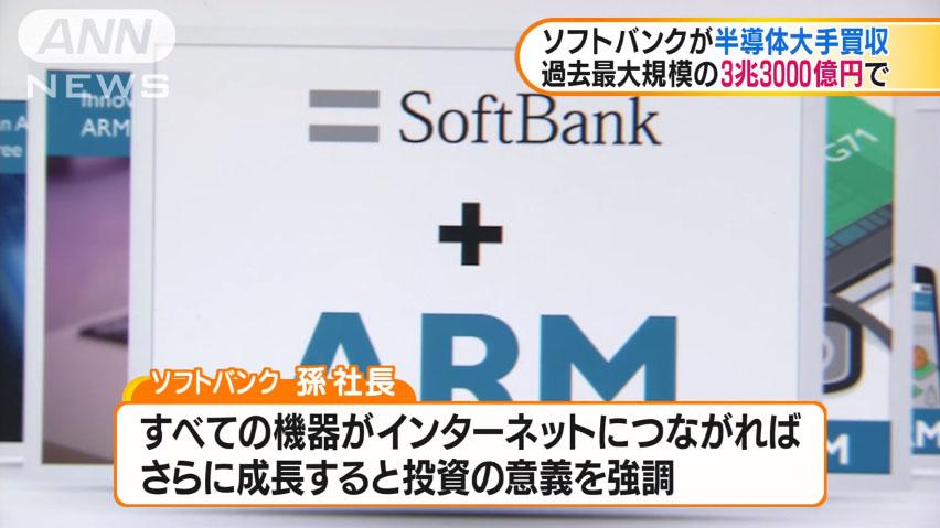0728_softbank_ARM_MA_20160719_top_04.jpg