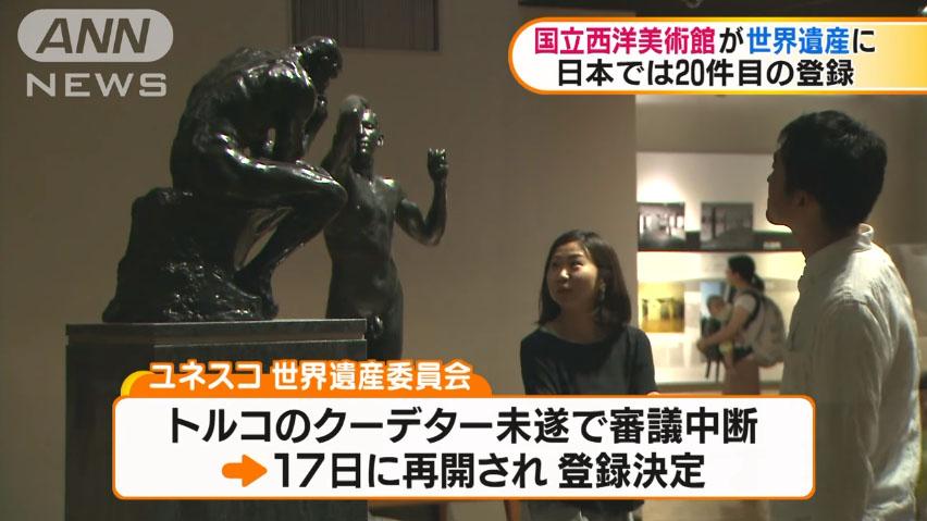 0729_kokuritsu_seiyou_bijyutsukan_world_heritage_20160718_top_05.jpg