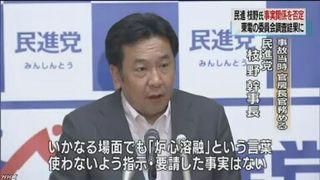 小川勝也議員の息子、保釈中に女児の胸を触り再逮捕  [485540869]->画像>39枚
