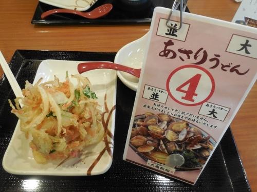 丸亀あさり(2)