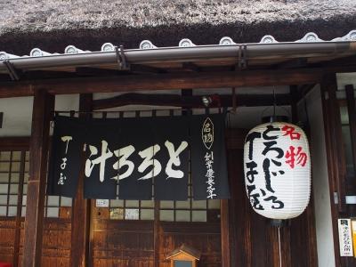丁子屋(2)
