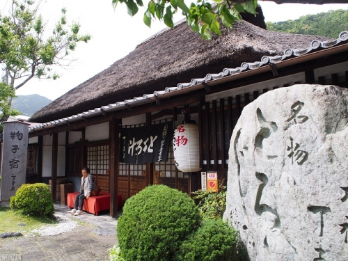 丁子屋(1)