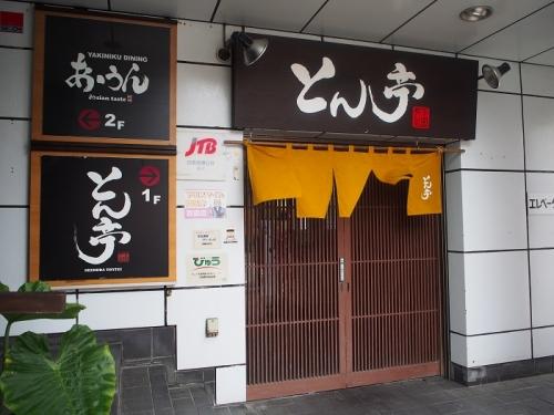 きんめ(2)