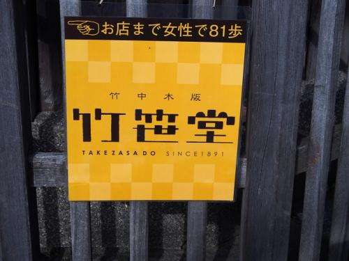 竹笹堂(1)
