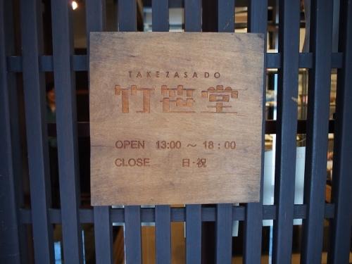 竹笹堂(5)