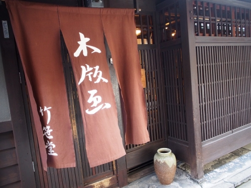 竹笹堂(6)