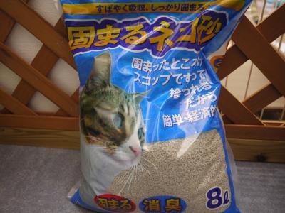 ベントナイトの猫砂