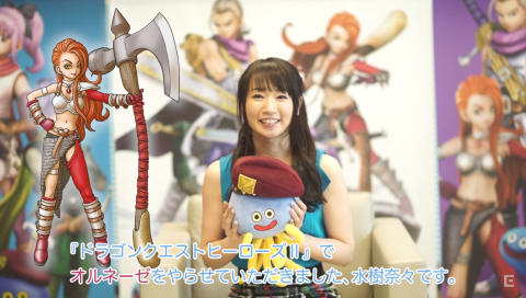 『ドラゴンクエストヒーローズII』オルネーゼ役/水樹奈々さんインタビュー動画