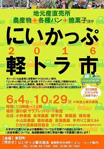 20160528_軽トラ市2016ポスター