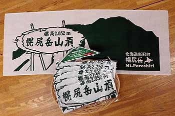 20160629_幌尻岳オリジナルグッズ日本手ぬぐい