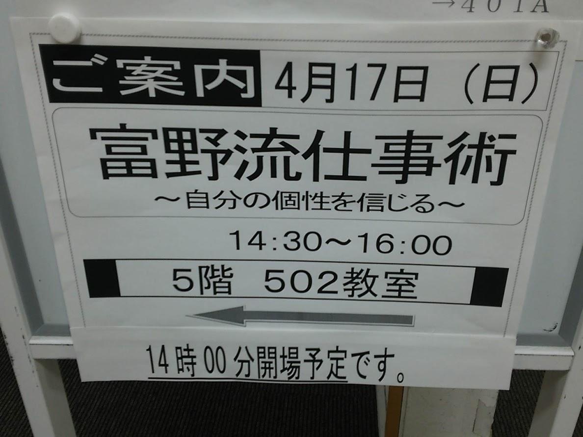 富野監督 講演