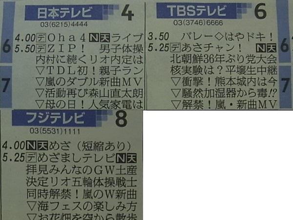 1655朝日新聞b