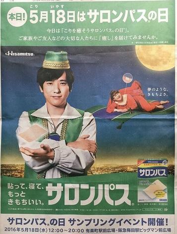 16518読売新聞