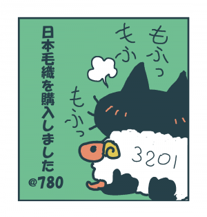 3201購入