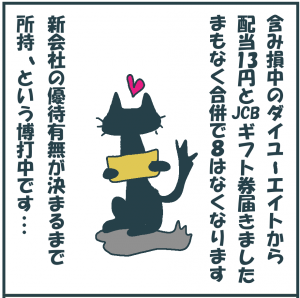 ダイユー8優待&配当