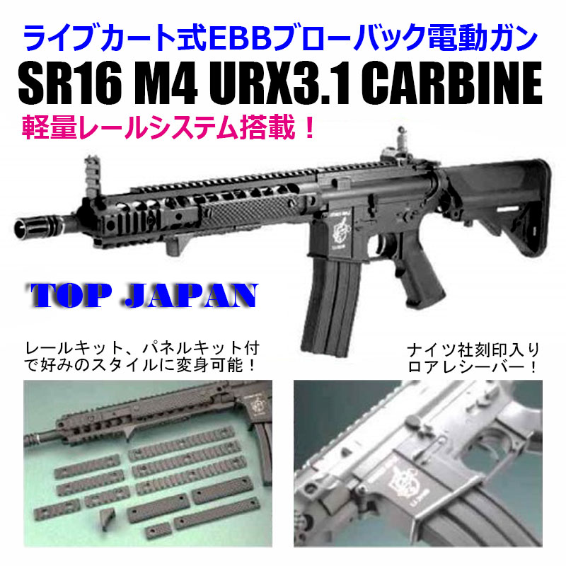 sr16-m4-urx31.jpg