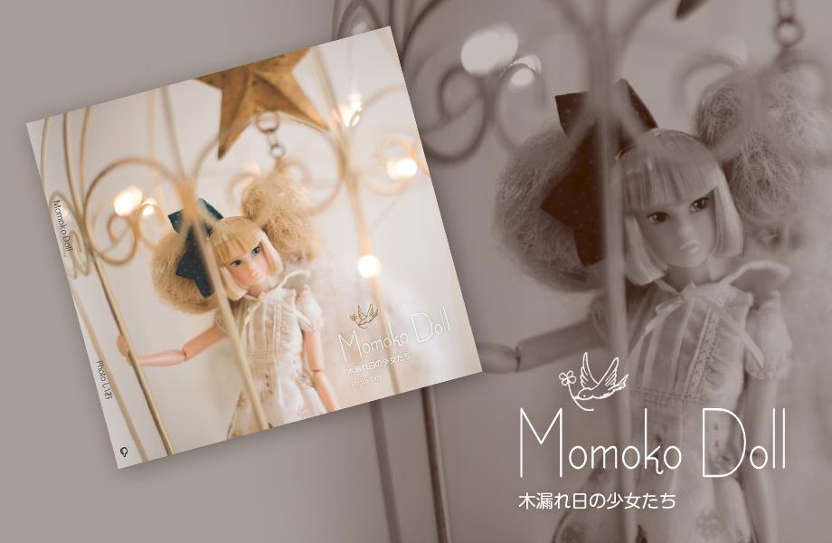 momo160418.jpg