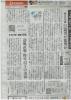 yomiuri20160328-1.jpg