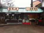 160405 (7)小澤酒造_売店(見学受付)