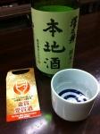 160405 (31)小澤酒造_無料試飲