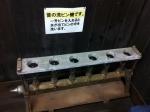 160405 (13)小澤酒造_びん洗浄機