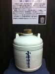160405 (12)小澤酒造_使い徳利
