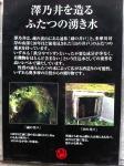 160405 (26)小澤酒造_仕込水説明