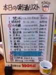 160405 (6)小澤酒造_利き酒メニュー
