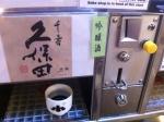 140902ぽんしゅ館(越後湯沢) (19)jpg