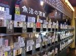 140902ぽんしゅ館(越後湯沢) (18) jpg