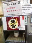 140902ぽんしゅ館(越後湯沢) (29)