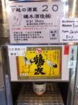 140902ぽんしゅ館(越後湯沢) (30)