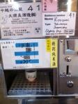 140902ぽんしゅ館(越後湯沢) (31)