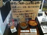 140902ぽんしゅ館(越後湯沢) 味噌(20) jpg