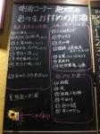 140902ぽんしゅ館(越後湯沢) おすすめの酒(16)
