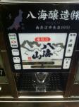 140908ぽんしゅ館新潟駅_利き酒 (2)八海山