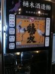 140908ぽんしゅ館新潟駅_利き酒 (3)鶴の友